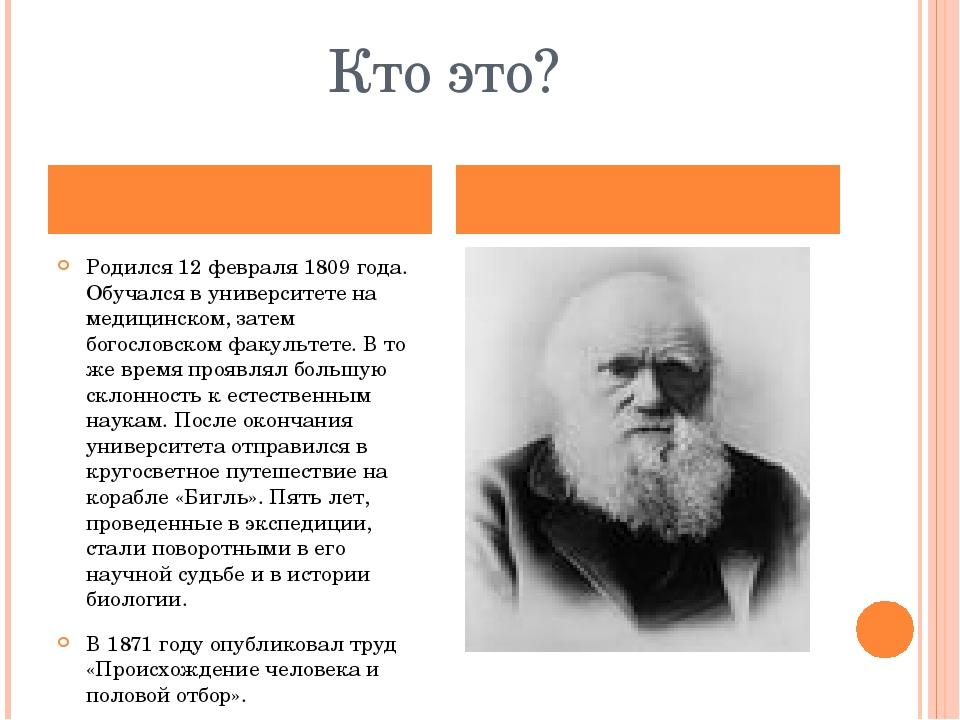 Кто это? Родился 12 февраля 1809 года. Обучался в университете на медицинском...