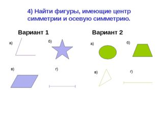 4) Найти фигуры, имеющие центр симметрии и осевую симметрию. Вариант 1 Вариан