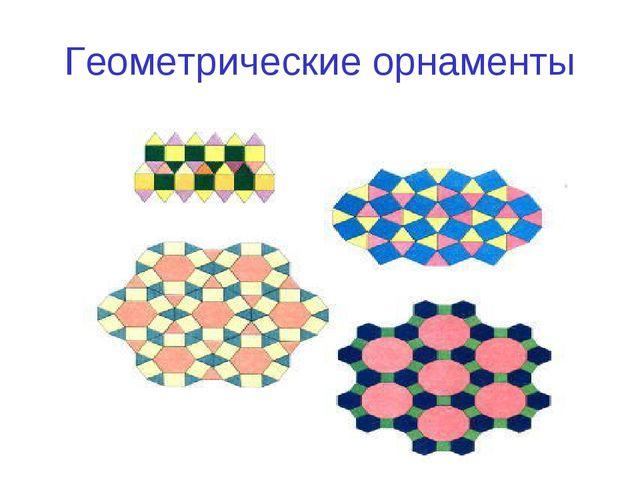 Геометрические орнаменты