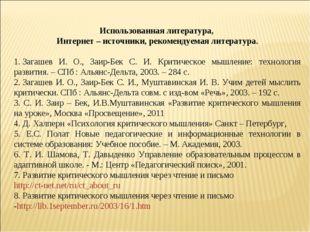 Использованная литература, Интернет – источники, рекомендуемая литература.