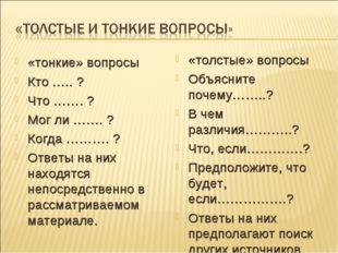 «тонкие» вопросы Кто ….. ? Что ……. ? Мог ли ……. ? Когда ………. ? Ответы на них