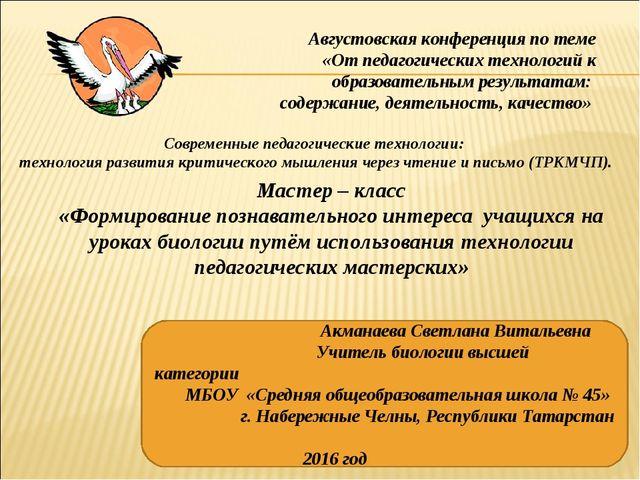 Акманаева Светлана Витальевна Учитель биологии высшей категории МБОУ «Средня...
