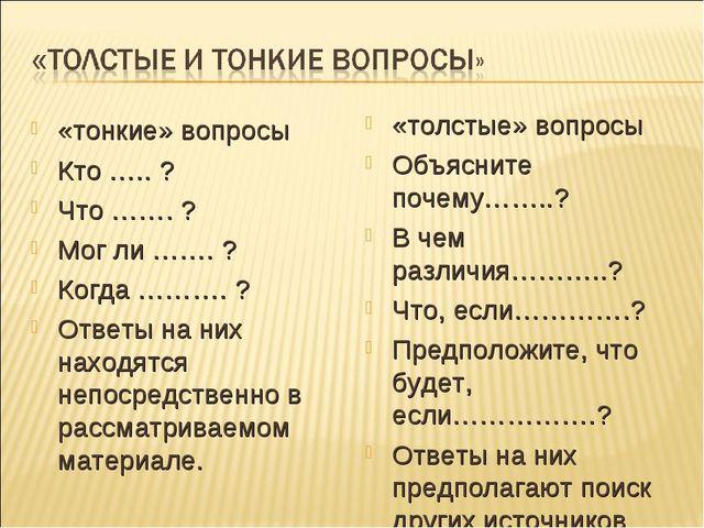 «тонкие» вопросы Кто ….. ? Что ……. ? Мог ли ……. ? Когда ………. ? Ответы на них...