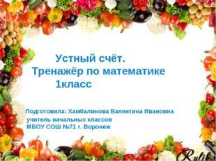 Выполнила: Белова Лариса Сергеевна, учитель начальных Устный счёт. Тренажёр п