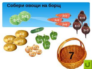 Собери овощи на борщ 7