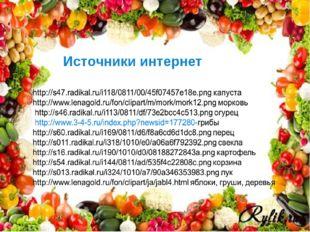 Используемые источники http://s47.radikal.ru/i118/0811/00/45f07457e18e.png ка