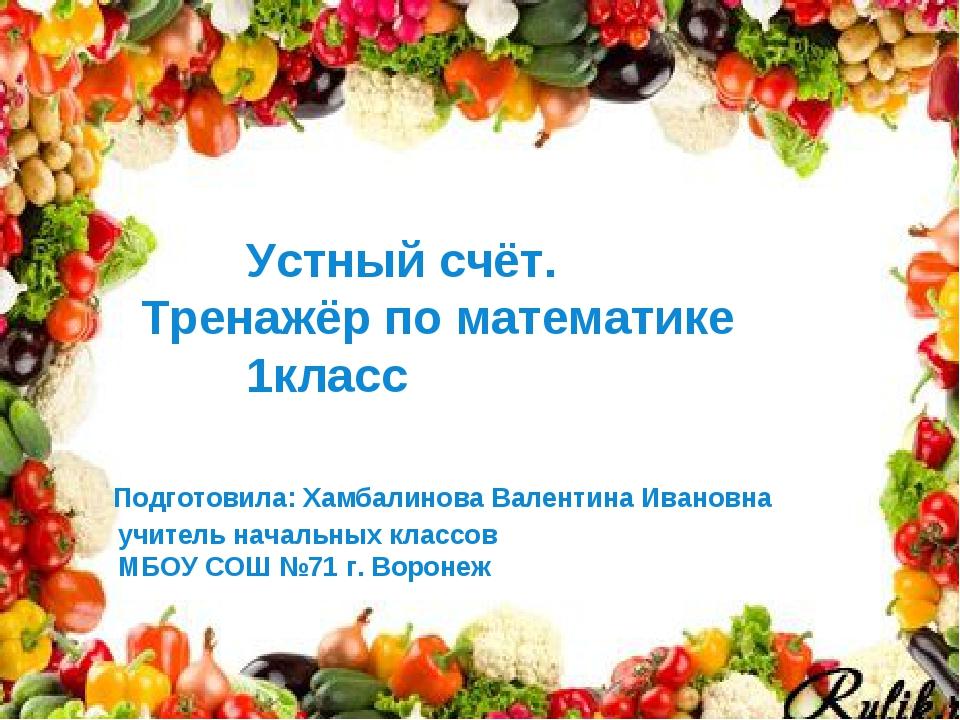 Выполнила: Белова Лариса Сергеевна, учитель начальных Устный счёт. Тренажёр п...