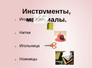 Инструменты, материалы. Иголка Нитки Игольница Ножницы Ткань