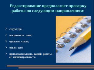 Редактирование предполагает проверку работы по следующим направлениям: структ