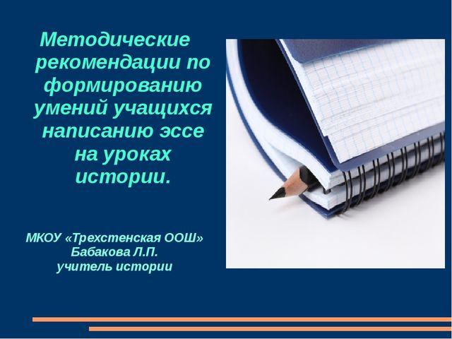 Методические рекомендации по формированию умений учащихся написанию эссе на у...
