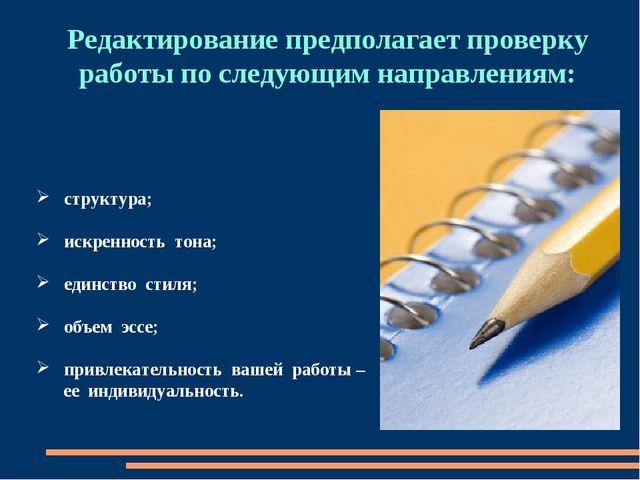 Редактирование предполагает проверку работы по следующим направлениям: структ...