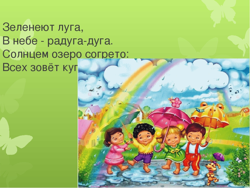 Зеленеют луга, В небе - радуга-дуга. Солнцем озеро согрето: Всех зовёт купать...
