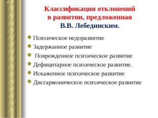 Классификация отклонений в развитии, предложенная В.В. Лебединским. Психическ