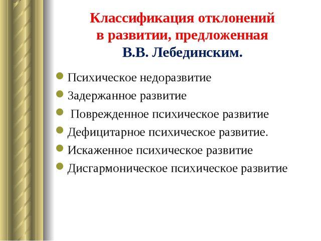 Классификация отклонений в развитии, предложенная В.В. Лебединским. Психическ...