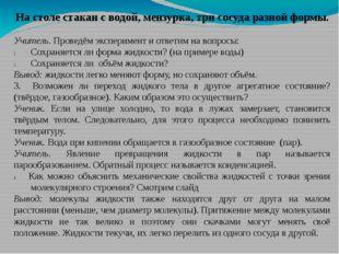 VIII. Информация о домашнем задании Обязательный уровень: § 11,12; вопросы к