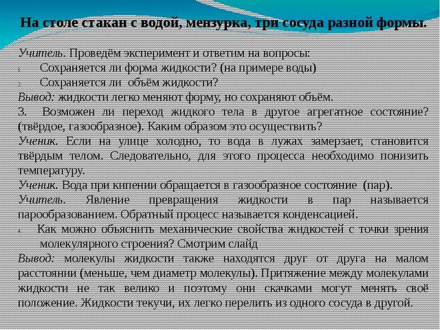 VIII. Информация о домашнем задании Обязательный уровень: § 11,12; вопросы к...