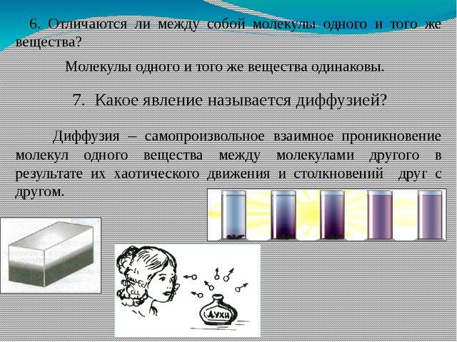 7. Какое явление называется диффузией? Диффузия – самопроизвольное взаимное п...