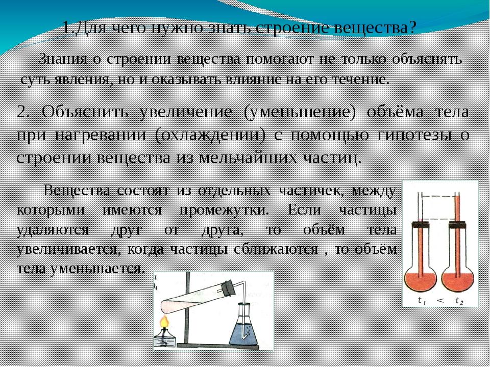 1.Для чего нужно знать строение вещества? Знания о строении вещества помогают...