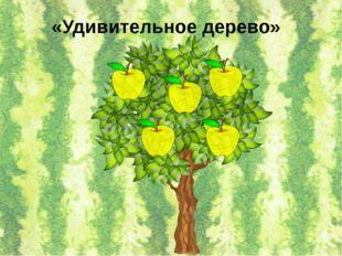 «Удивительное дерево»