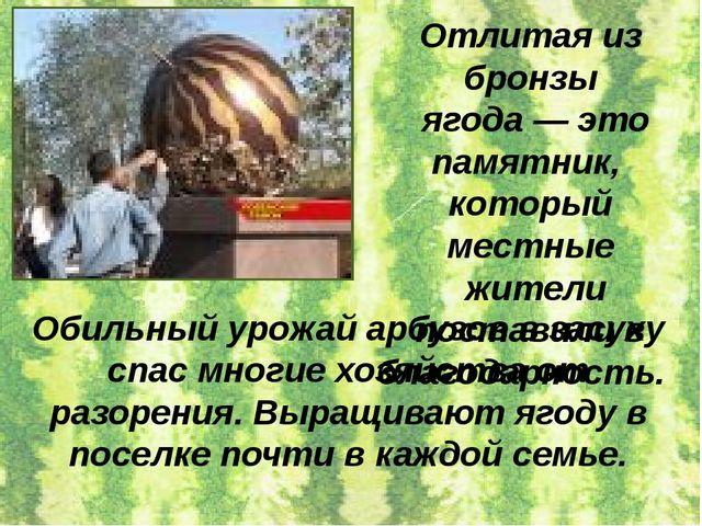 Отлитая из бронзы ягода — это памятник, который местные жители поставили в бл...