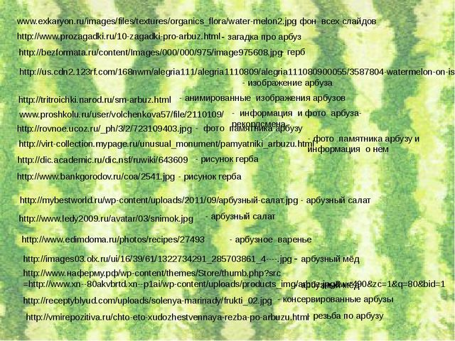 www.exkaryon.ru/images/files/textures/organics_flora/water-melon2.jpg - фон в...