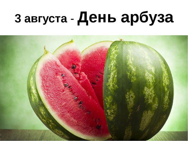 3 августа - День арбуза