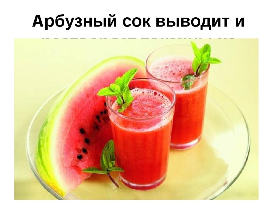 Арбузный сок выводит и растворяет токсины из печени.