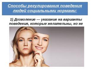 Способы регулирования поведения людей социальными нормами: 1) Дозволение— у