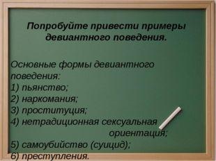 Попробуйте привести примеры девиантного поведения. Основные формы девиантного