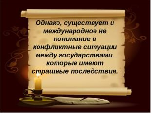 Однако, существует и международное не понимание и конфликтные ситуации между