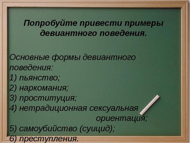 Попробуйте привести примеры девиантного поведения. Основные формы девиантного...