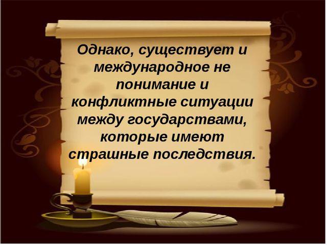 Однако, существует и международное не понимание и конфликтные ситуации между...