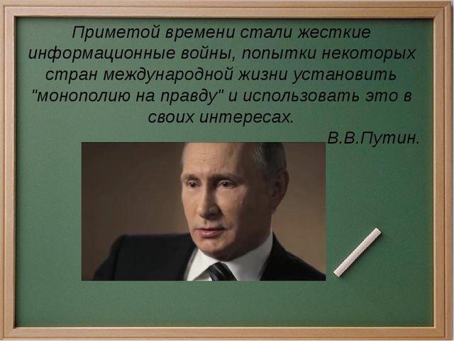 Приметой времени стали жесткие информационные войны, попытки некоторых стран...