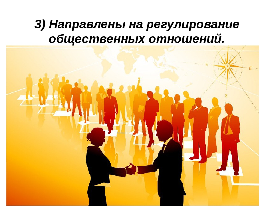 3) Направлены на регулирование общественных отношений.