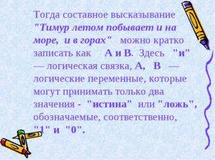 """Тогда составное высказывание  """"Тимур летом побывает и на море, и в горах"""""""