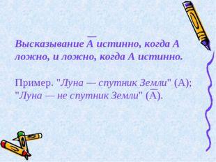 """Высказывание А истинно, когда A ложно, и ложно, когда A истинно. Пример. """"Лун"""