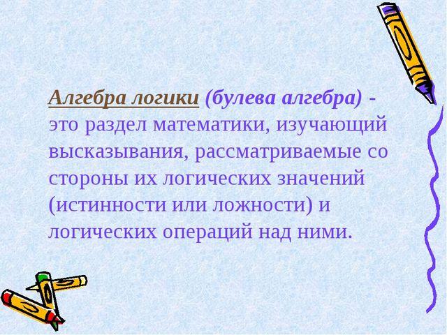 Алгебра логики (булева алгебра) - это раздел математики, изучающий высказыван...