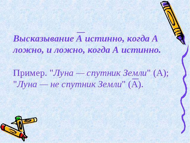 """Высказывание А истинно, когда A ложно, и ложно, когда A истинно. Пример. """"Лун..."""