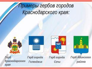 Примеры гербов городов Краснодарского края: Герб города Геленджик Герб города