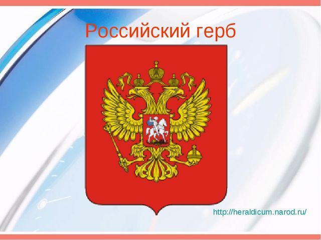 Российский герб http://heraldicum.narod.ru/