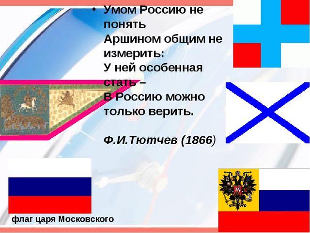 Умом Россию не понять Аршином общим не измерить: У ней особенная стать – В Ро...