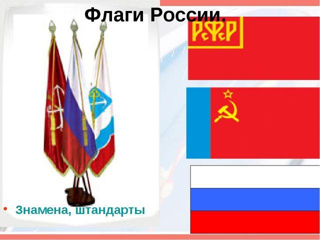 Флаги России. Знамена, штандарты