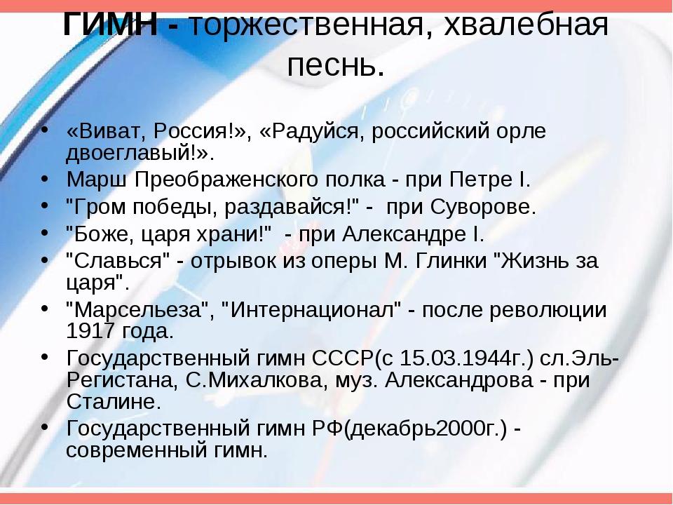 ГИМН - торжественная, хвалебная песнь. «Виват, Россия!», «Радуйся, российский...