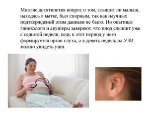 Многие десятилетия вопрос о том, слышит ли малыш, находясь в матке, был спорн