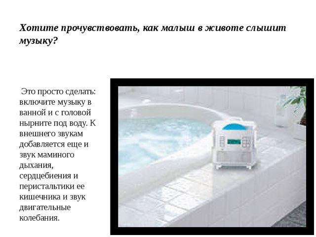 Это просто сделать: включите музыку в ванной и с головой нырните под воду. К...