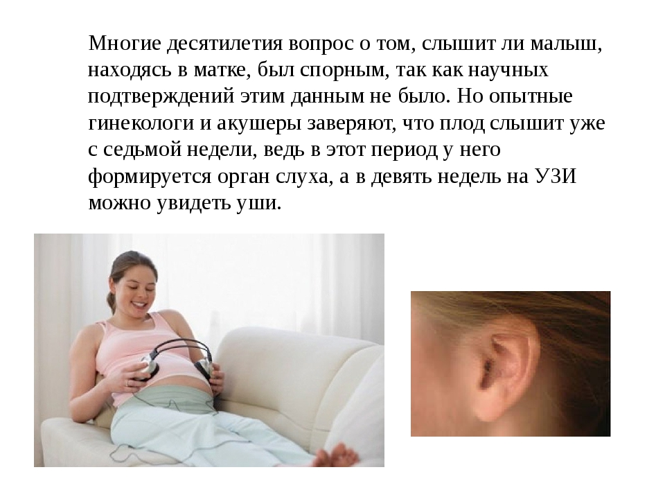 Многие десятилетия вопрос о том, слышит ли малыш, находясь в матке, был спорн...