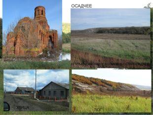 ОСАДЧЕЕ ЦЕРКОВЬ КАЗАНСКОЙ ИКОНЫ БОЖЬЕЙ МАТЕРИ КРУТЫЕ СКЛОНЫ У ХОЛМОВ У СЕЛА О
