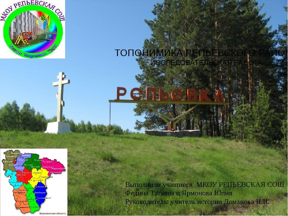 русском языке работа в репьевском районе флаг Российской Империи