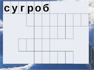c у г р о б