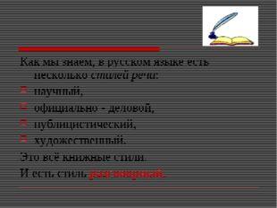 Как мы знаем, в русском языке есть несколькостилей речи: научный, официально